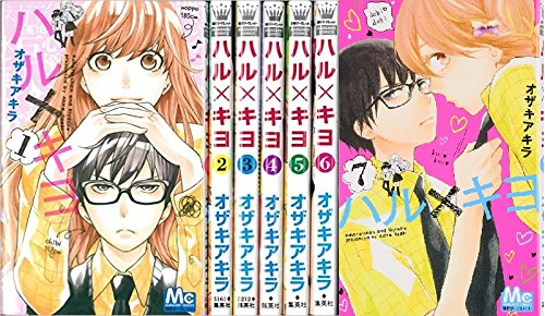 ハル×キヨ コミック 1-7巻セット (マーガレットコミックス)