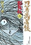 忍者武芸帳影丸伝 2 復刻版 (レアミクス コミックス)