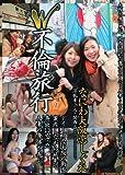 W不倫旅行 なにわ大阪恋しぐれ [DVD]