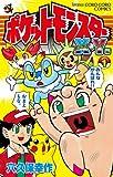ポケットモンスターX・Y編 1 (てんとう虫コロコロコミックス)