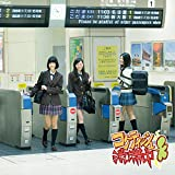 コケティッシュ渋滞中 (通常盤) (Type-F) (CD+DVD)