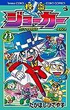 怪盗ジョーカー(23) (てんとう虫コミックス)