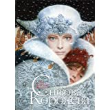 The Snow Queen, illustrated by Vladyslav Yerko (Ukrainian language) (Fairy Tales)