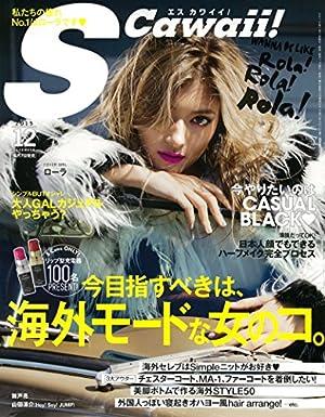 S Cawaii!(エスカワイイ) 2015年 12 月号 [雑誌]