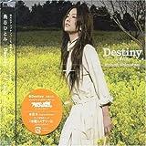 島谷ひとみ「Destiny -太陽の花-」