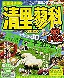 清里・蓼科―ビーナスライン ('09) (マップルマガジン―甲信越)