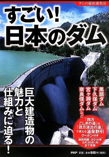 すごい! 日本のダム