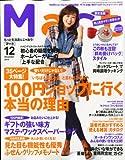 Mart (マート) 2013年 12月号 [雑誌]