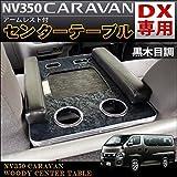 NV350キャラバン E26 DX コンソール テーブル センターテーブル 【黒木目】