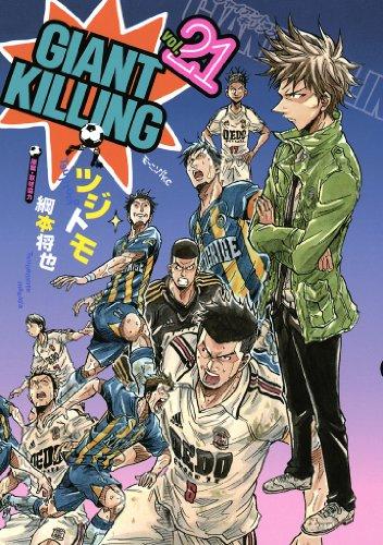 GIANT KILLING(21) (モーニングコミックス)