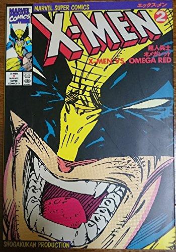Xーmen 2 超人兵士オメガ・レッド (マーヴルスーパーコミックス)