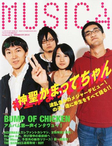 MUSICA (ムジカ) 2010年 12月号 [雑誌]