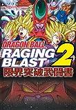 DRAGONBALL RAGING BLAST2 PS3・Xbox360両対応版 限界突破武闘書 バンダイナムコゲームス公式攻略本 (DRAGONBALL RAGING BLAST PS3/Xbox360両対応版) (Vジャンプブックス)
