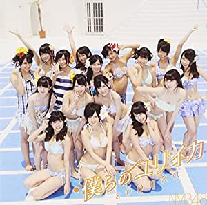 NMB48 - Bokura No Eureka - Amazon.com Music