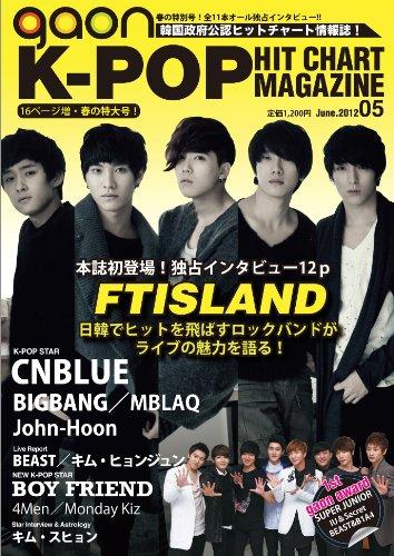 gaon k-pop hit chart magazine 2012年 06月号(4月20日発売)