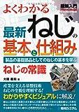 図解入門 よくわかる最新 ねじの基本と仕組み―製品の基礎部品としてのねじの基本を学ぶ (How‐nual Visual Guide Book)