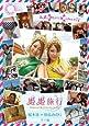 姫姫旅行 桜木凛×初音みのり タイ編 [DVD]