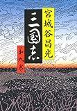 三国志〈第9巻〉