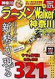 ラーメンウォーカームック ラーメンWalker神奈川2015 61805-91