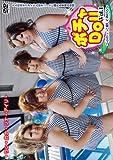 ポチャDoll ~ふわっつと癒してあげる~ Vol.1 [DVD]