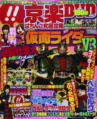 京楽ぱちんこ究極攻略DVD Vol.1 (GW MOOK68)