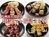 【いい肉屋】国産若鶏使用▲焼鳥セット[合計30本]焼き鳥・串焼きが旨い★ヤキトリのタレ付き♪【送料無料】