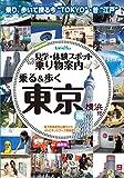 見学・体験スポット乗り物案内 乗る&歩く東京編(横浜付)2015~2016年 最新版