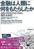 金融は人類に何をもたらしたか―古代メソポタミア・エジプトから現代・未来まで