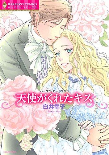天使がくれたキス (エメラルドコミックス ハーモニィコミックス)