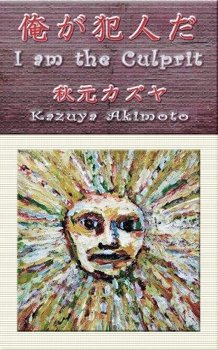 Orega Hanninda - I am the Culprit (Japanese Edition) PDF