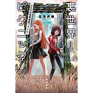 裏世界ピクニック ふたりの怪異探検ファイル (ハヤカワ文庫JA) [Kindle版]
