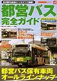 都営バス完全ガイド (別冊ベストカー)