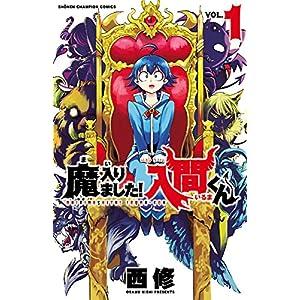 魔入りました!入間くん 1 (少年チャンピオン・コミックス) [Kindle版]