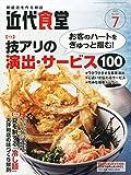 近代食堂 2015年 07 月号 [雑誌]