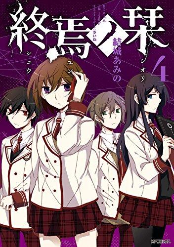終焉ノ栞 4 (コミックジーン)