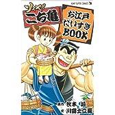 ソイヤ!!こち亀お江戸だいすきbook (ジャンプスーパーコミックス)