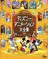 ディズニーアニメーション大全集 新版 (ディズニーファン・ムック 30)