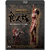 食人族 -製作35周年記念HDリマスター究極版- [Blu-ray]