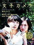 女子カメラ 2015年 6月号(vol.34)