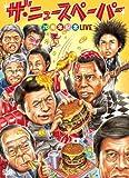 ザ・ニュースペーパー 20周年記念LIVE [DVD]