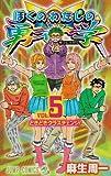 ぼくのわたしの勇者学 5 (ジャンプコミックス)