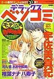 デラックス Betsucomi (ベツコミ) 2009年 04月号 [雑誌]