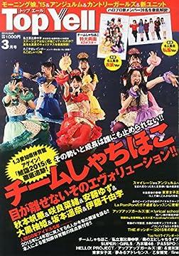 TopYell(トップエール) 2015年 03 月号 [雑誌]