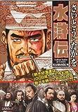 水滸伝 (SPコミックス)