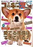 コーギースタイル Vol.38 (タツミムック)