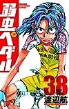 弱虫ペダル 38 (少年チャンピオン・コミックス)