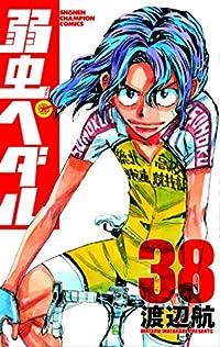 弱虫ペダル(38): 少年チャンピオン・コミックス