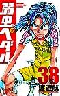 弱虫ペダル 第38巻 2015年02月06日発売