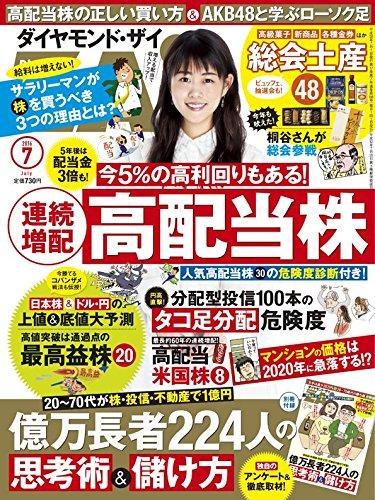 ダイヤモンドZAI(ザイ) 2016年 07 月号 [雑誌] (連続増配「高配当株」&億万長者224人の儲け方)