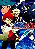 機動戦士ガンダムAGE Final Evolution (カドカワコミックス・エース)